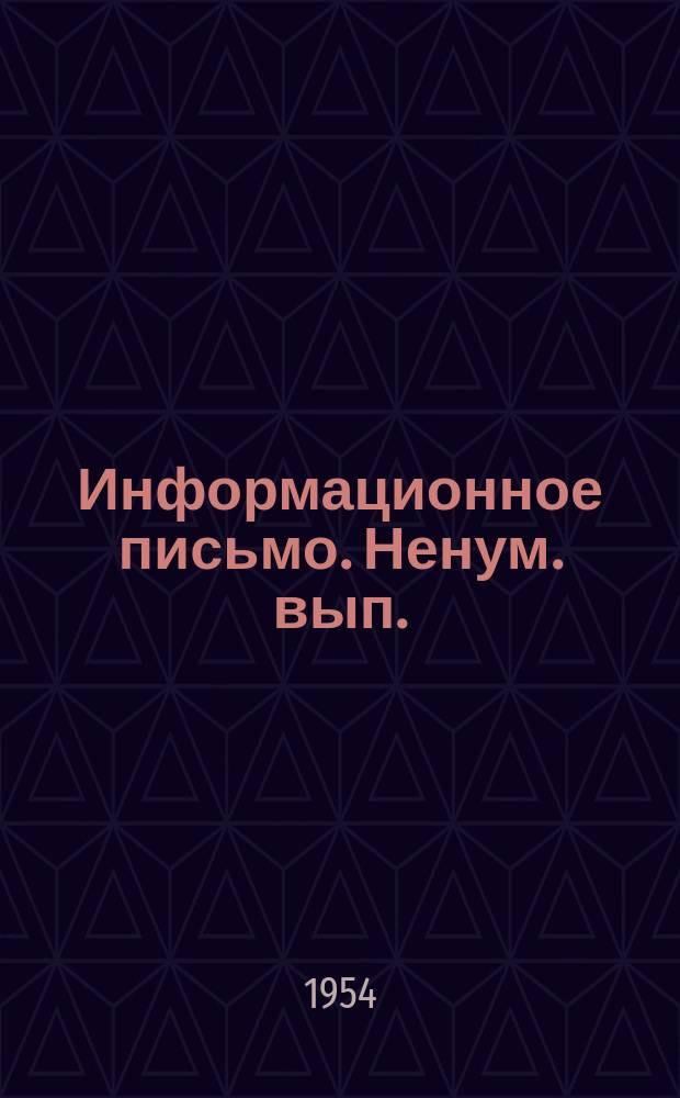 Информационное письмо. Ненум. вып. : (Всем первичным отделениям Украинского отделения ВНИТОЛЕС)