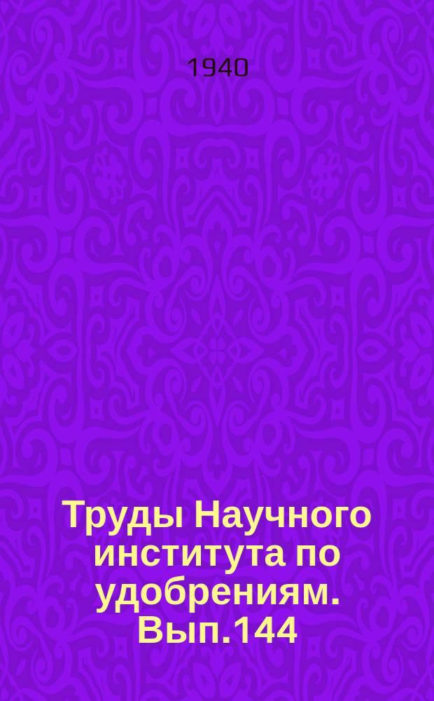 Труды Научного института по удобрениям. Вып.144 : Производство соды и сульфата аммония из мирабилита