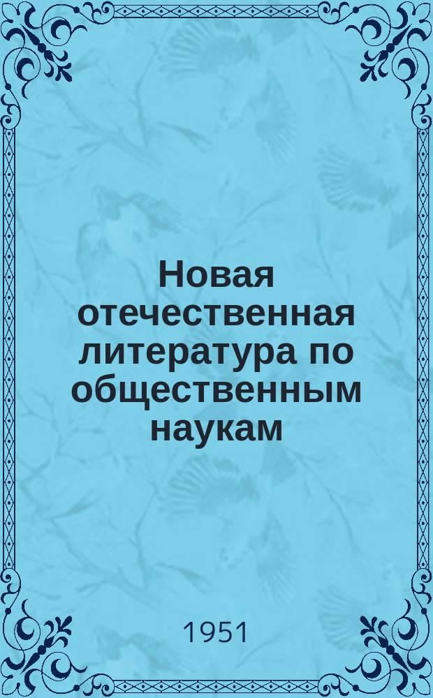 Новая отечественная литература по общественным наукам : Библиогр. указ : с 11октября -10 ноября