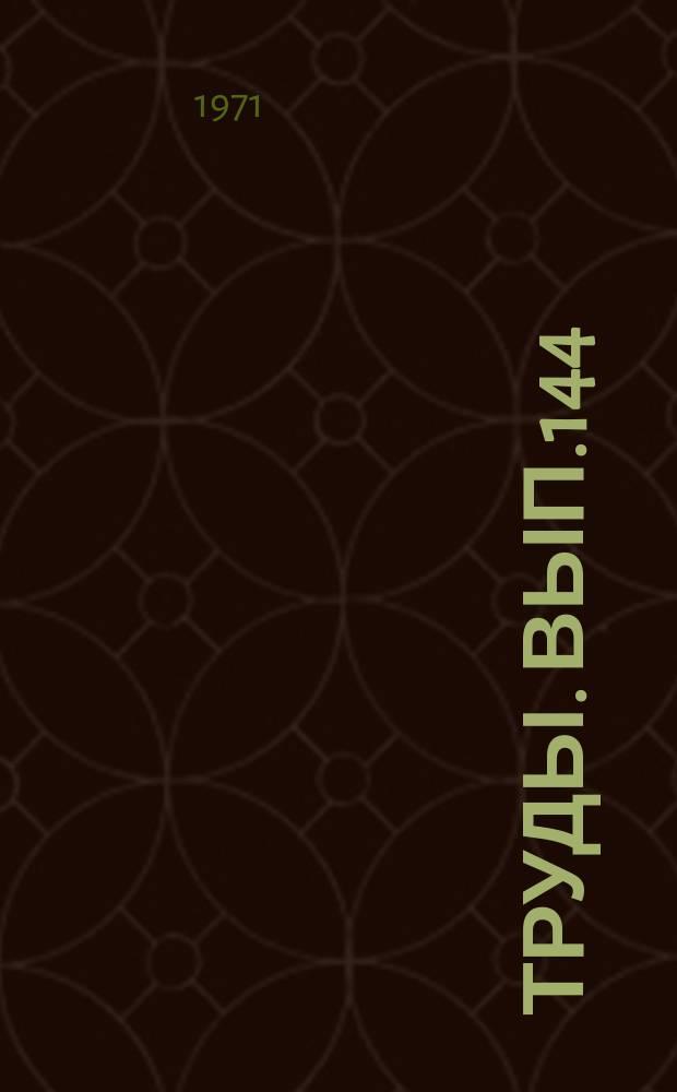 Труды. Вып.144 : Глауконит в современных нижнепалеозойских и докембрийских отложениях
