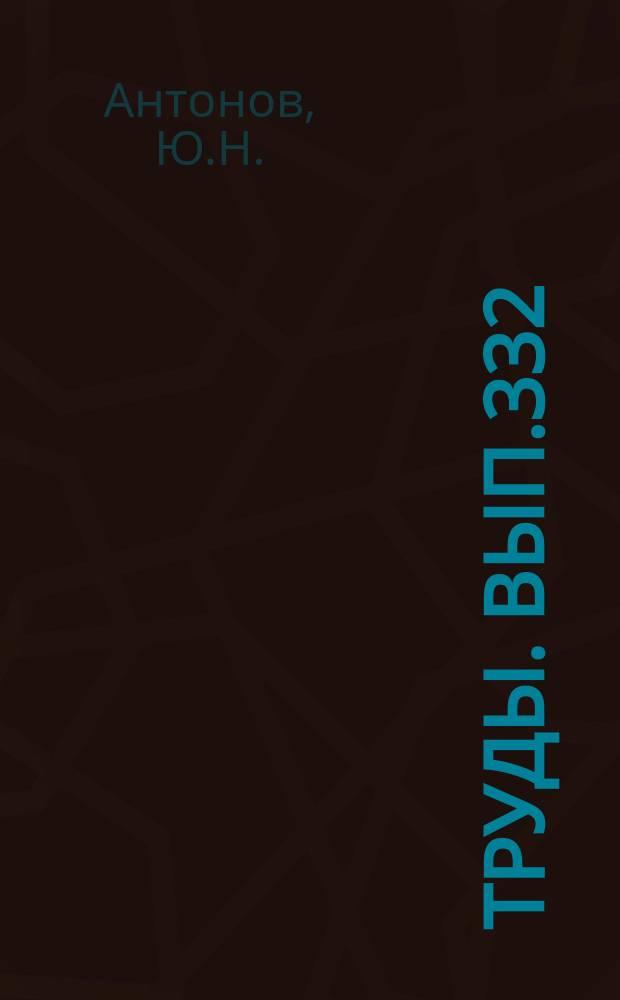 Труды. Вып.332 : Высокочастотный индукционный каротаж