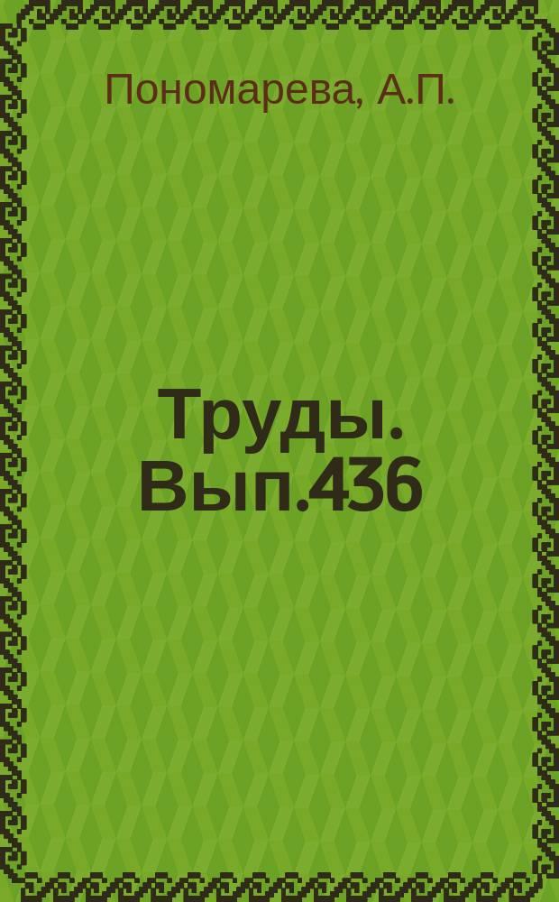 Труды. Вып.436 : Минеральный состав гранитоидов в связи с их химизмом