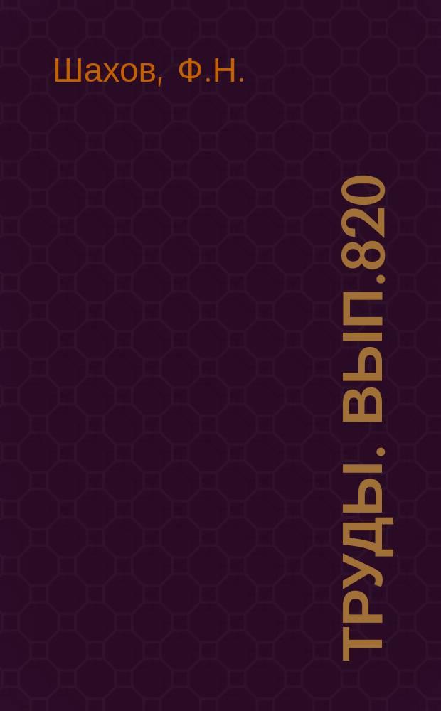 Труды. Вып.820 : Магмы и руды
