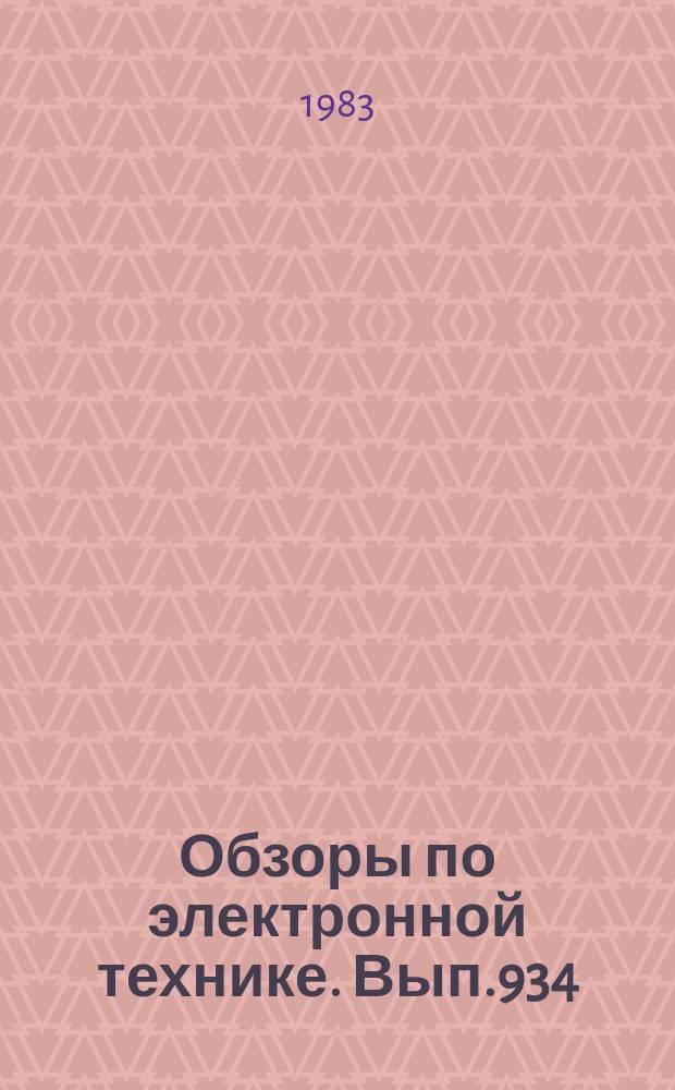 Обзоры по электронной технике. Вып.934 : Разделение пластин твердых и хрупких материалов алмазными кругами