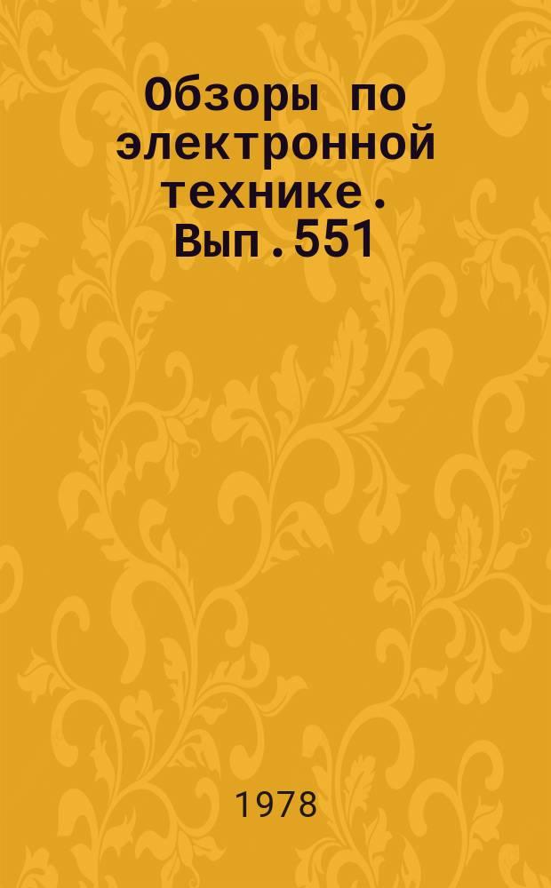 Обзоры по электронной технике. Вып.551 : Голографические информационно-поисковые системы