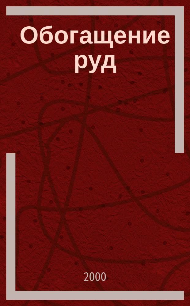 Обогащение руд : Науч.-техн. информ. бюл. 2000, №6