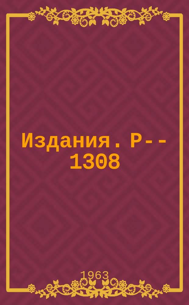 Издания. Р-1308 : Динамическая поляризация протонов при 0,5°Κ