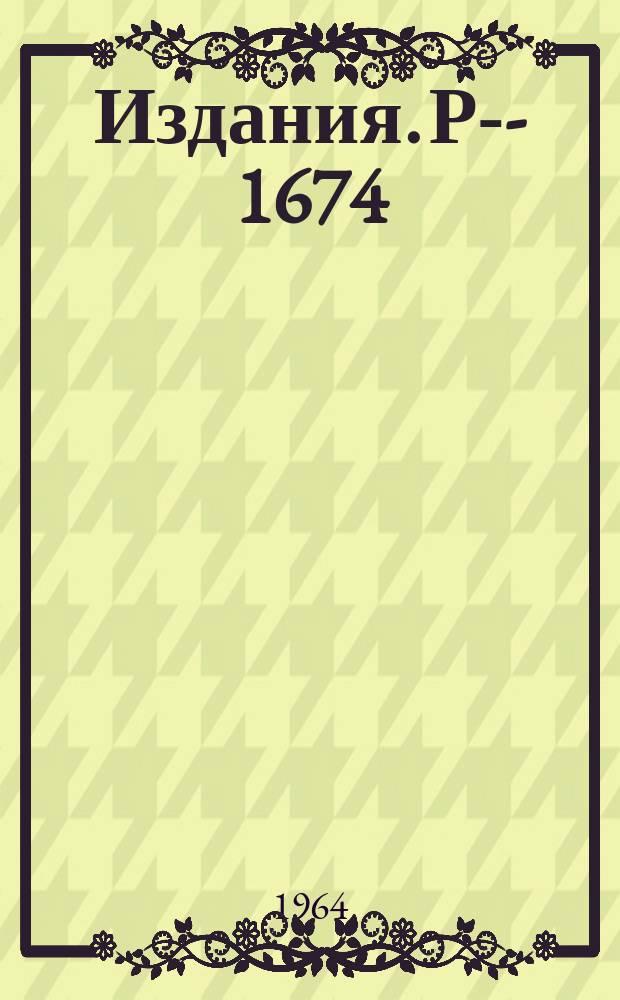 Издания. Р-1674 : Упругое рассеяние протонов на протонах при энергии 8,3 ГЭВ