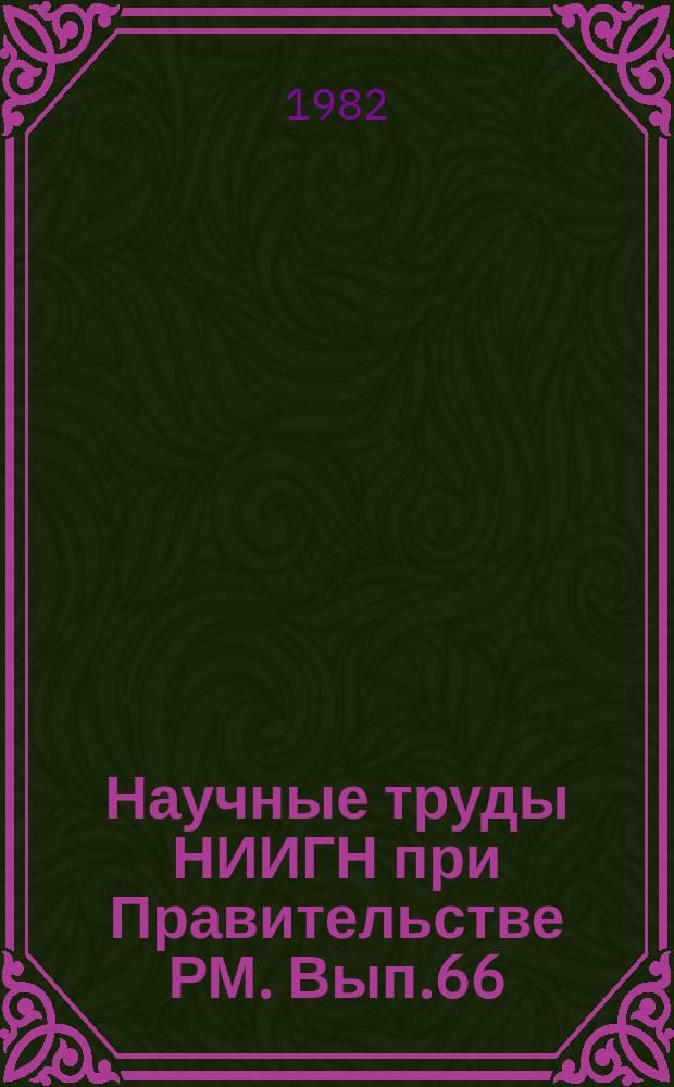 Научные труды НИИГН при Правительстве РМ. Вып.66 : Вопросы истории Мордовской АССР