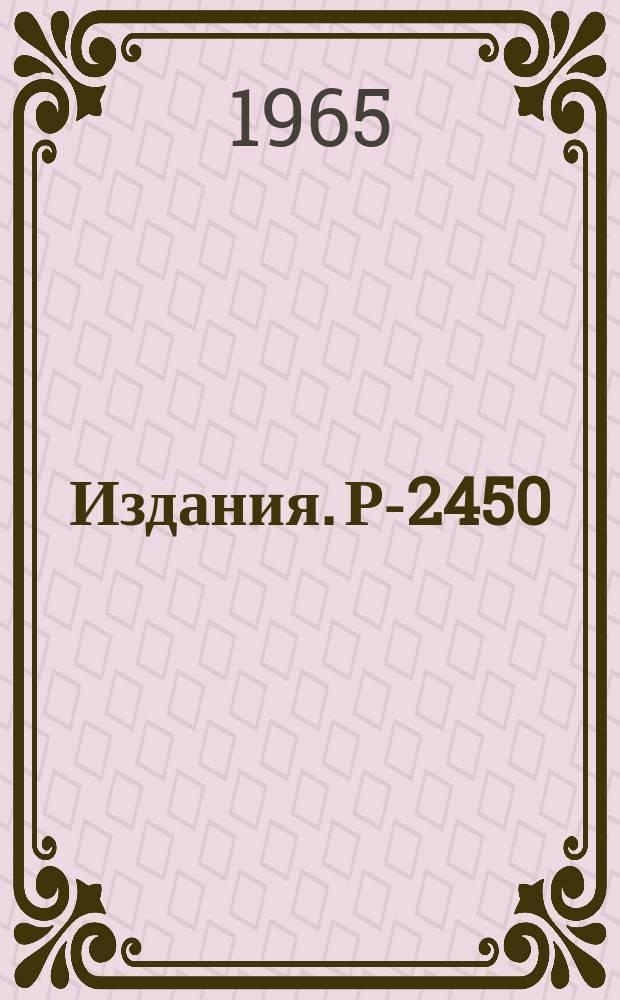 Издания. Р-2450 : Экспериментальное определение относительной вероятности распада К0/2→3π°