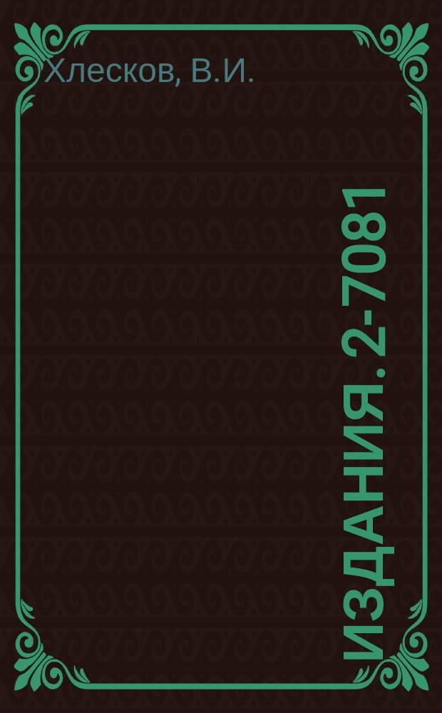 Издания. 2-7081 : Исследование взаимодействия света со светом методом дисперсионных соотношений