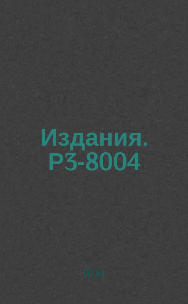 Издания. Р3-8004 : Магнитные моменты компаунд-состояний диспрозия