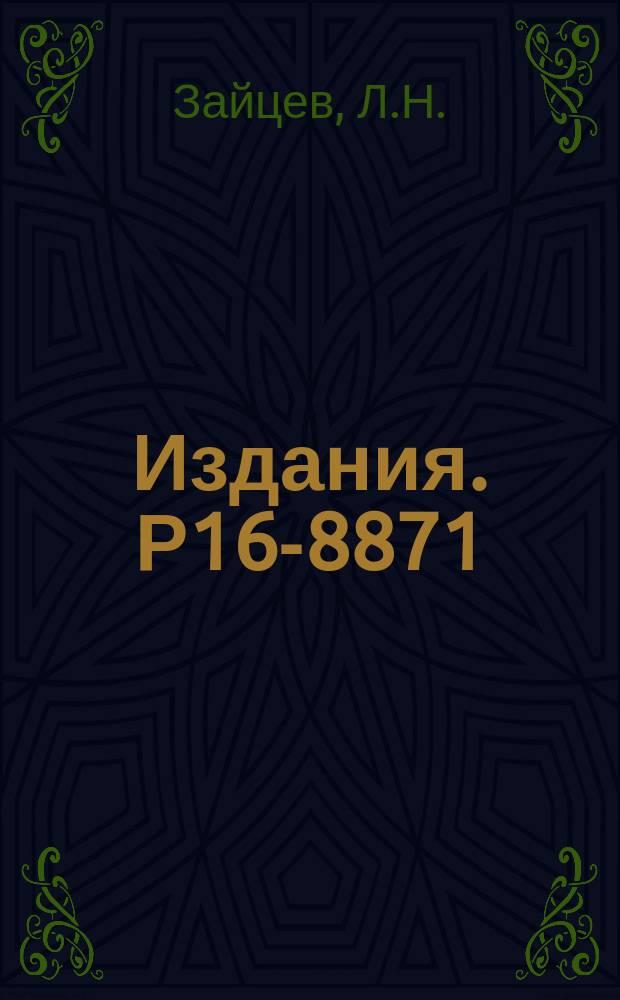 Издания. Р16-8871 : Инженерный способ расчета защиты протонных и электронных ускорителей высоких энергий
