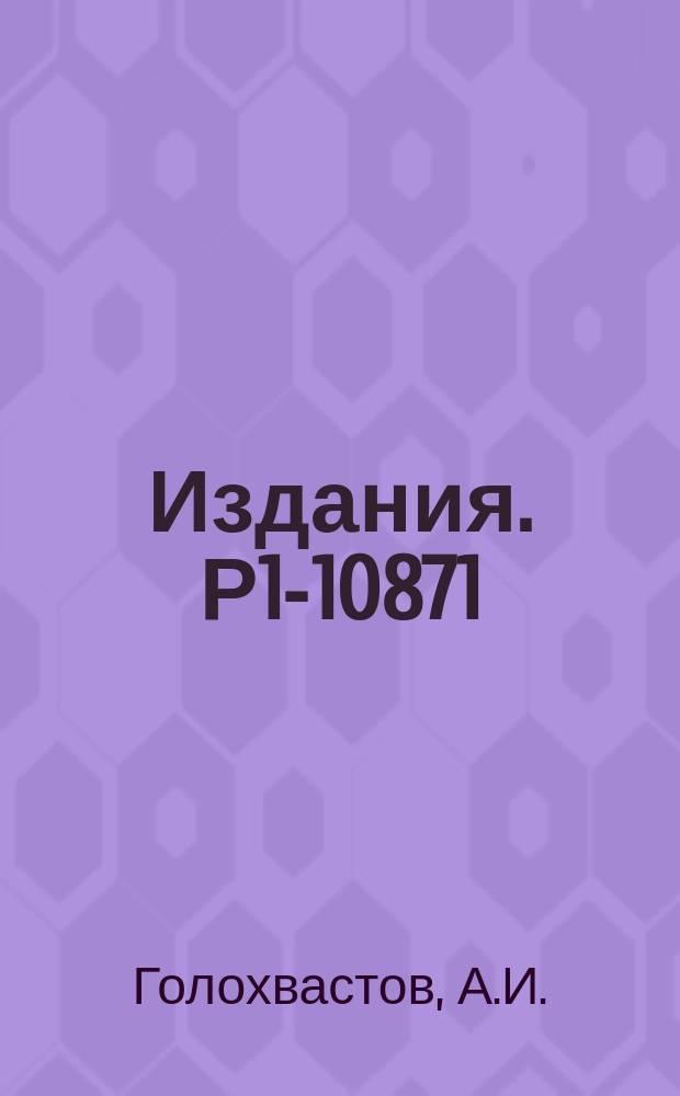 Издания. Р1-10871 : Об энергетической зависимости множественности отрицательных частиц в ΡΡ-взаимодействиях
