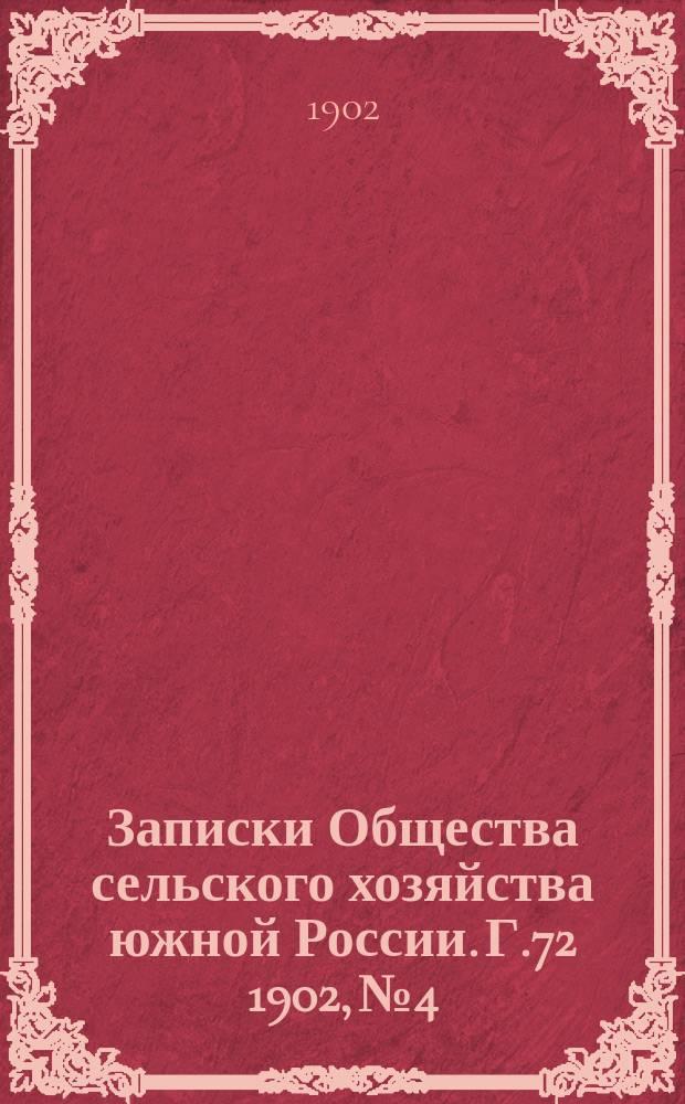 Записки Общества сельского хозяйства южной России. Г.72 1902, №4