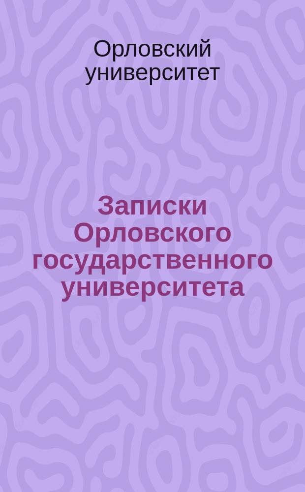 Записки Орловского государственного университета