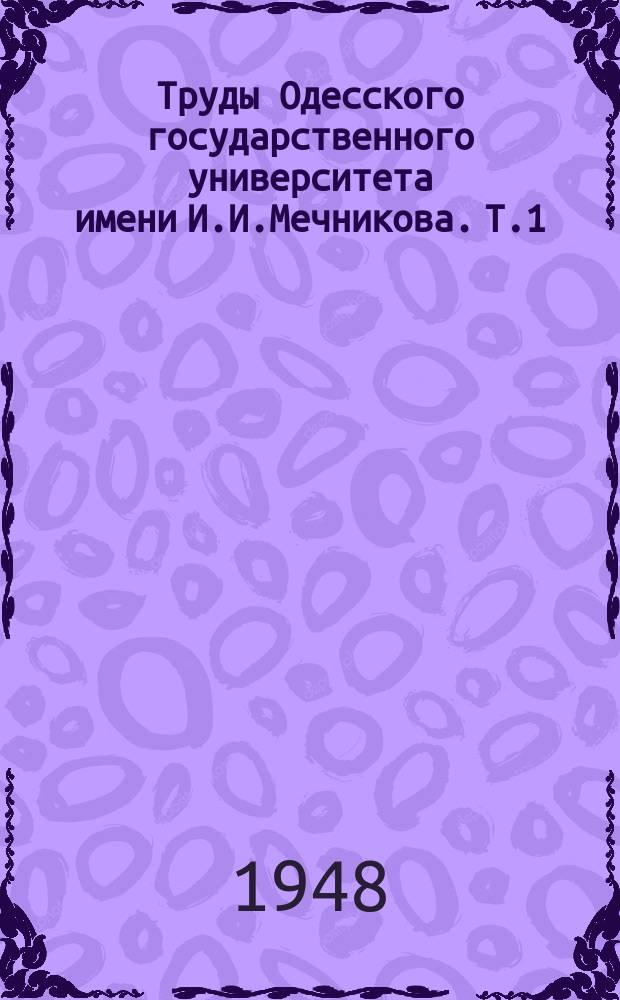 Труды Одесского государственного университета имени И.И.Мечникова. Т.1(55) : Гуманітарні науки