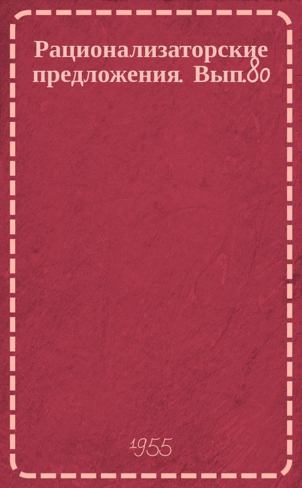 Рационализаторские предложения. Вып.80 : Ремонт и эксплуатация теплосилового оборудования электростанций