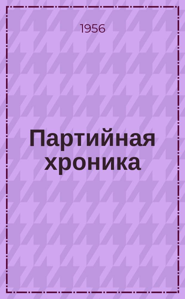 Партийная хроника : Информ. бюллетень