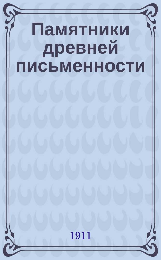 Памятники древней письменности : Отчеты о заседаниях императорского Общества любителей письменности в 1907-1910 году