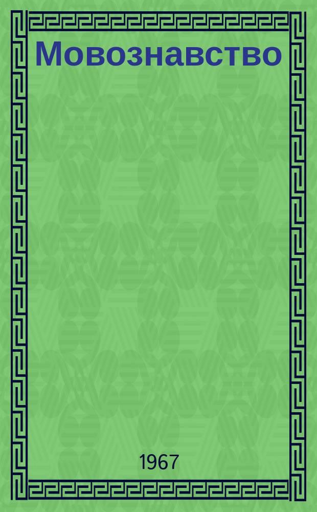 Мовознавство : Орган вiддiлу лiтератури, мови i мистецтвознавства Акад. наук Укр. РСР