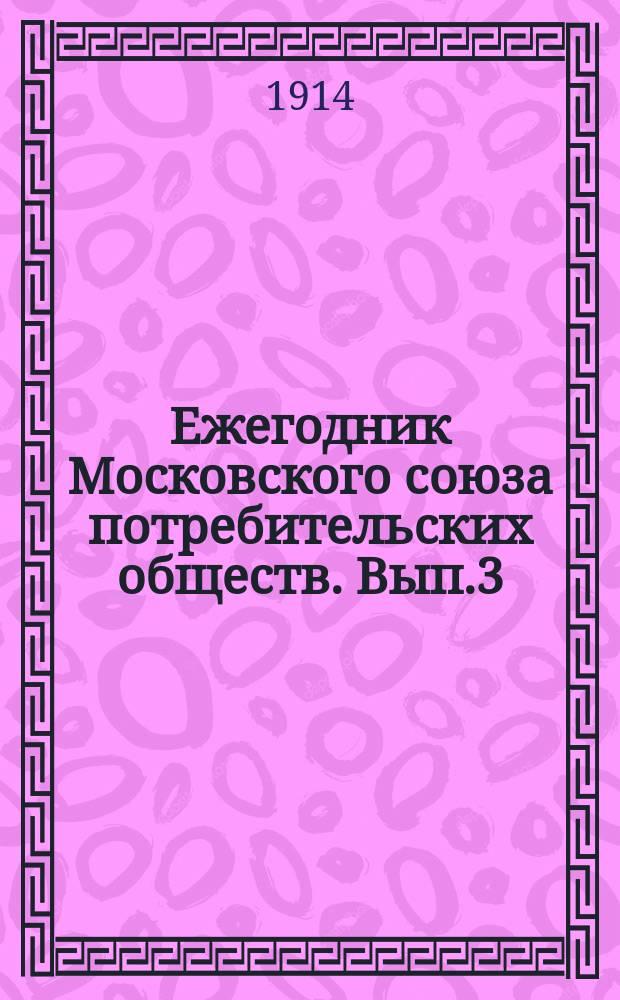 Ежегодник Московского союза потребительских обществ. [Вып.3] : 1913