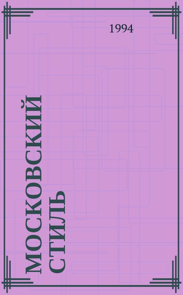 """Московский стиль : Журн., изд. т-вом с огранич. ответственностью """"Ред. журн. """"Моск. стиль"""". 1994, №6 : (Вязание)"""