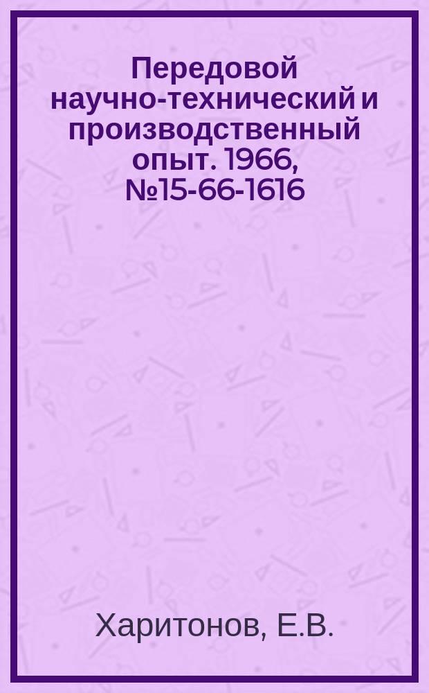 Передовой научно-технический и производственный опыт. 1966, №15-66-1616 : Методы сетевого планирования при организации производства новых машин