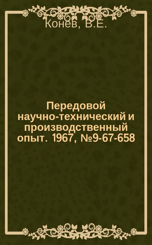Передовой научно-технический и производственный опыт. 1967, №9-67-658 : Приспособление для гибки стальных труб прямоугольного сечения
