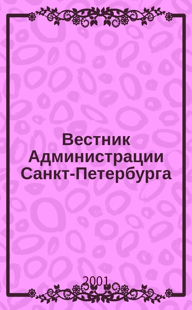 Вестник Администрации Санкт-Петербурга : Офиц. изд. гор. администрации. 2001, №6(94)
