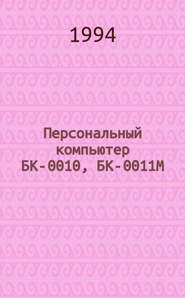 """Персональный компьютер БК-0010, БК-0011М : Прил. к журн. """"Информатика и образование"""""""