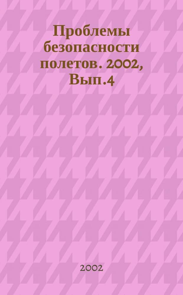 Проблемы безопасности полетов. 2002, Вып.4
