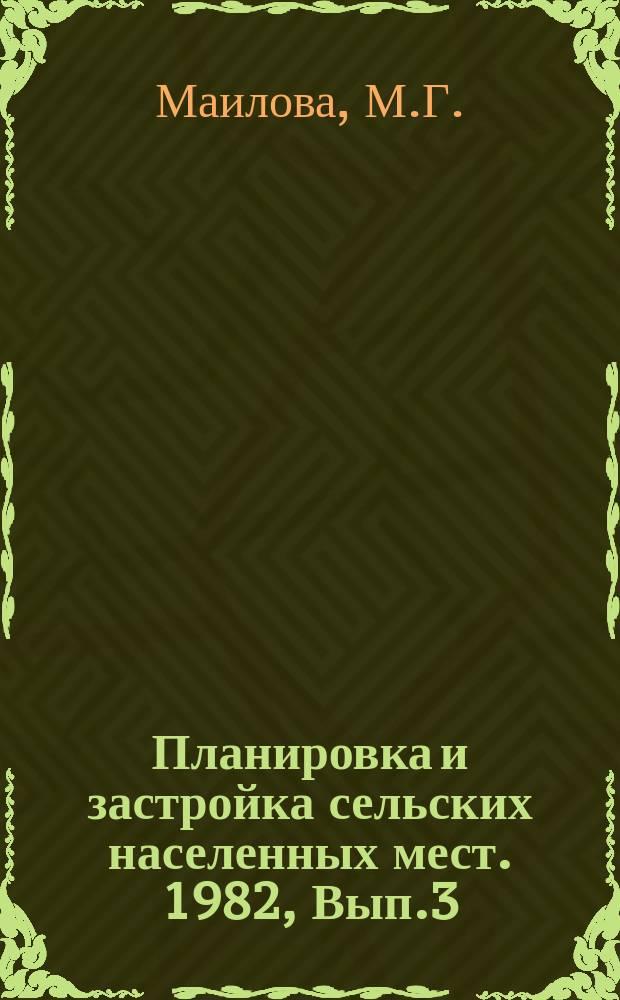 Планировка и застройка сельских населенных мест. 1982, Вып.3 : Застройка сельских поселков блокированными домами