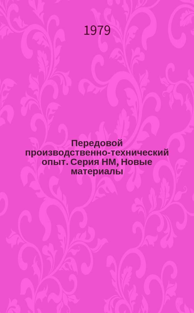 Передовой производственно-технический опыт. Серия НМ, Новые материалы : Межотрасл. реф. сб