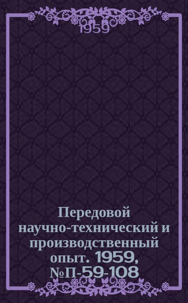 Передовой научно-технический и производственный опыт. 1959, №П-59-108 : Электропневматический сервомеханизм с вибрационным блоком управления