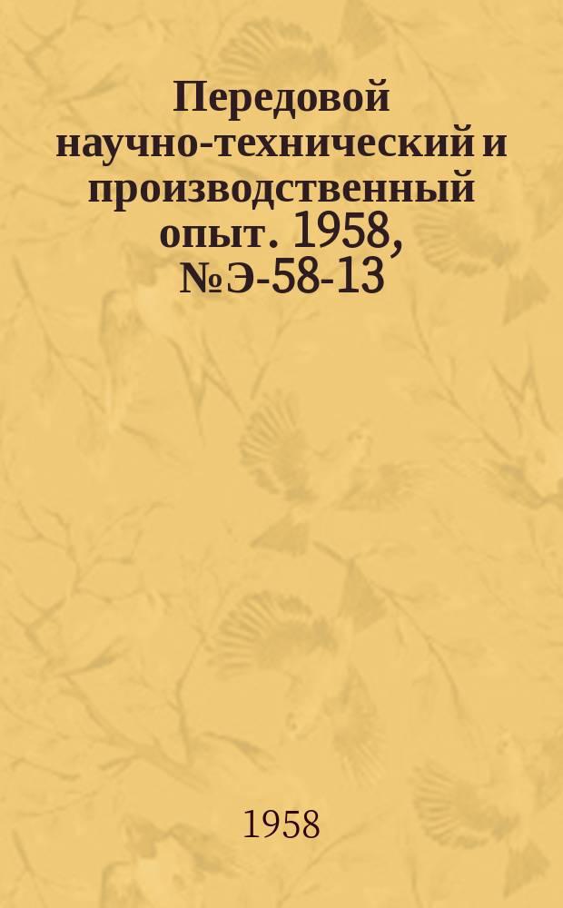 Передовой научно-технический и производственный опыт. 1958, №Э-58-13
