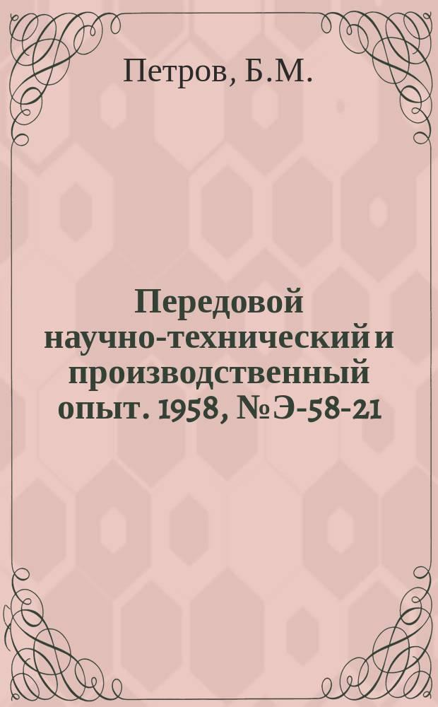 Передовой научно-технический и производственный опыт. 1958, №Э-58-21 : Автоматическое повторное включение с автоматической самосинхронизацией гидрогенераторов (АПВС)