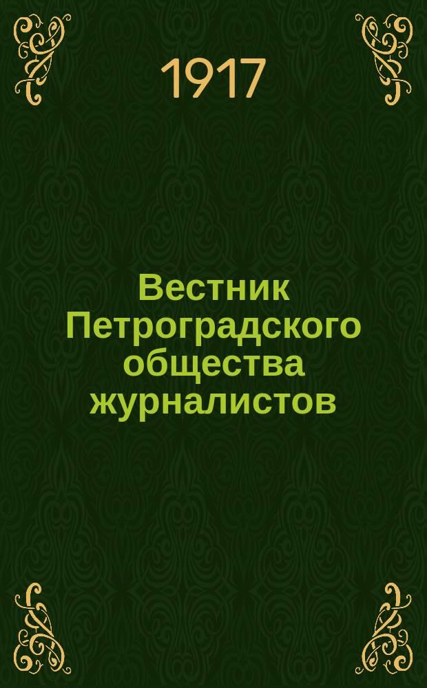 Вестник Петроградского общества журналистов