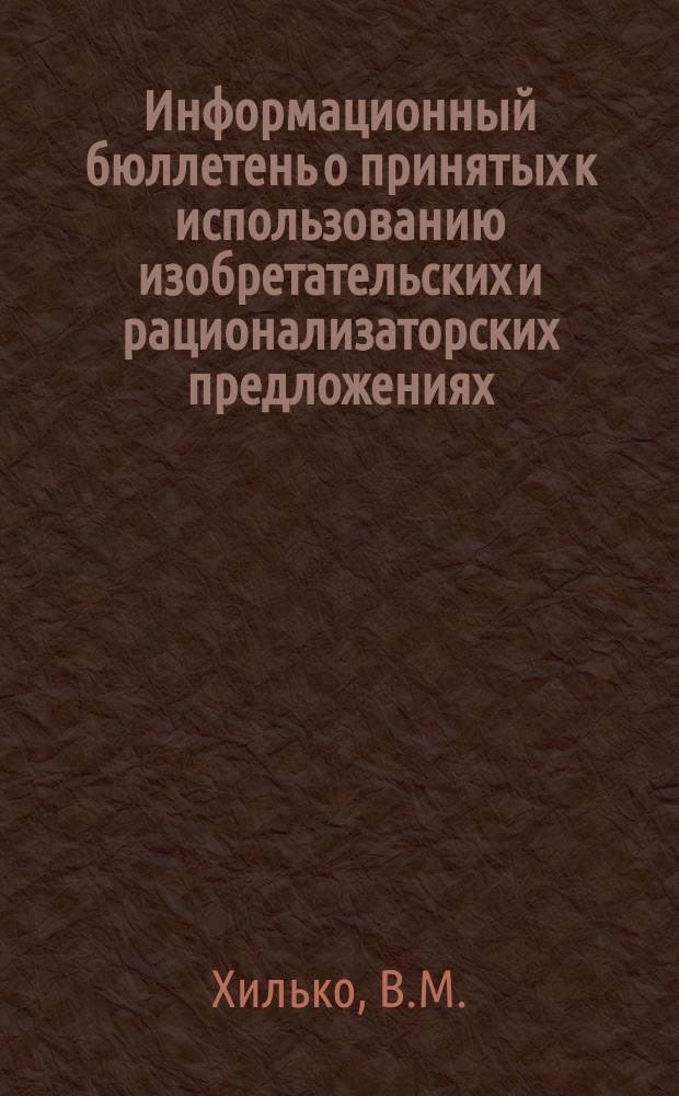 Информационный бюллетень о принятых к использованию изобретательских и рационализаторских предложениях. №21 : Съемный резервуар для бактериоуловителя Речменского