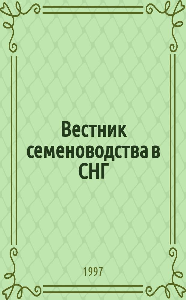 Вестник семеноводства в СНГ : Ежекварт. науч.-техн. и произв. журн