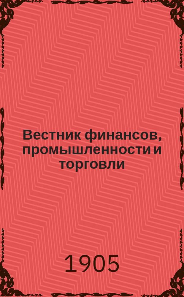 Вестник финансов, промышленности и торговли : Указатель правительств. распоряжений по М-ву фин. и по М-ву торг. и пром. 1905, №32