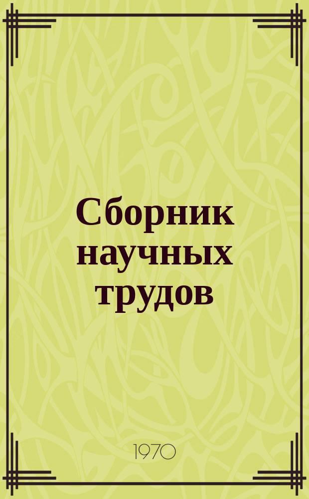Сборник научных трудов : [ВолгоградНИПИнефть]. Вып.16 : Совершенствование разведки и разработки нефте-газовых месторождений в Нижнем Поволжье