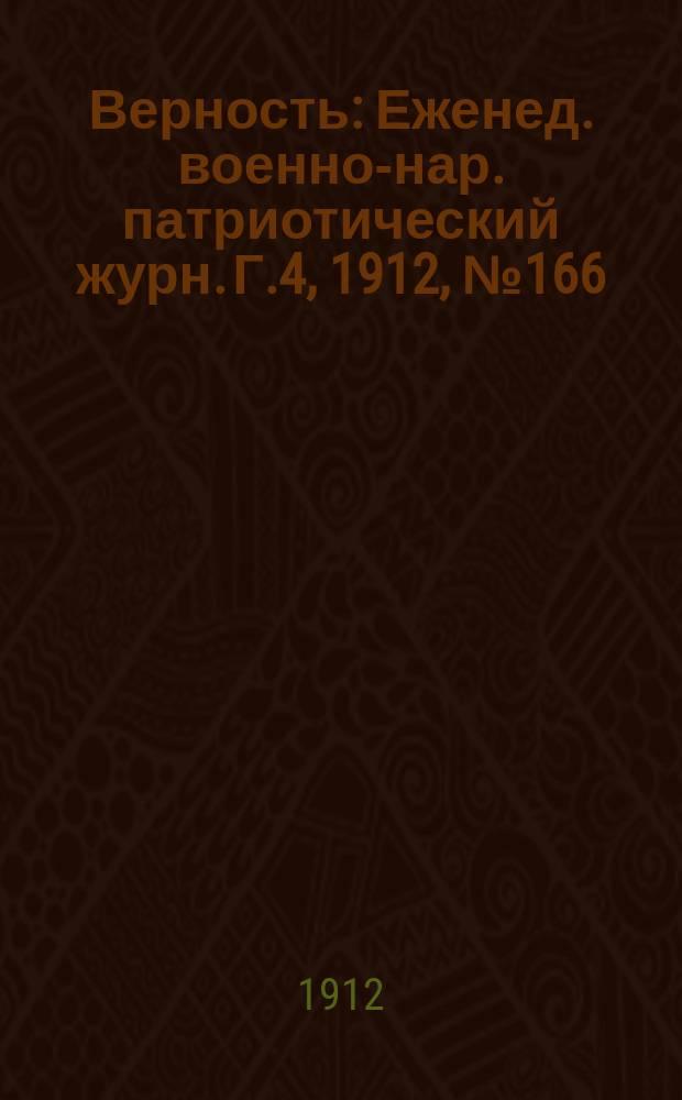 Верность : Еженед. военно-нар. патриотический журн. Г.4, 1912, №166