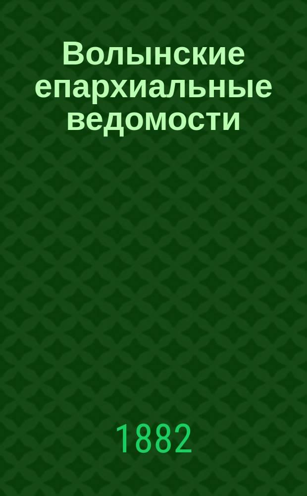 Волынские епархиальные ведомости : Еженед. журнал. 1882, №31
