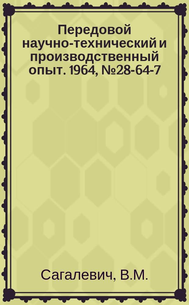 Передовой научно-технический и производственный опыт. 1964, №28-64-7/5 : Восстановление игнитронов