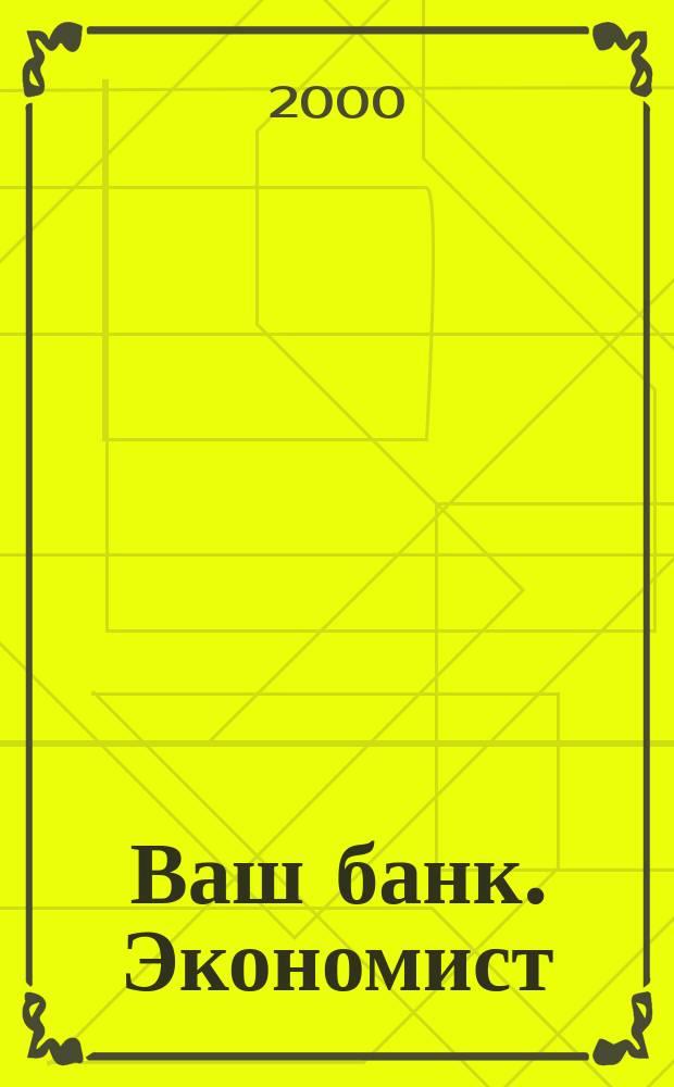 Ваш банк. Экономист : Ежемес. рос. деловой журн. 2000, № 8 (23)