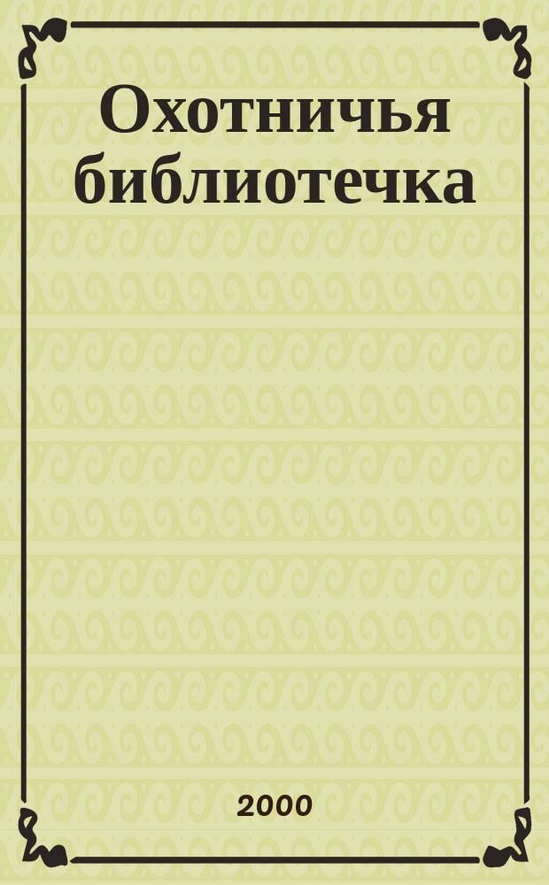 """Охотничья библиотечка : Практ. прил. к альм. """"Охотничьи просторы"""". 2000, Вып.5(53)"""