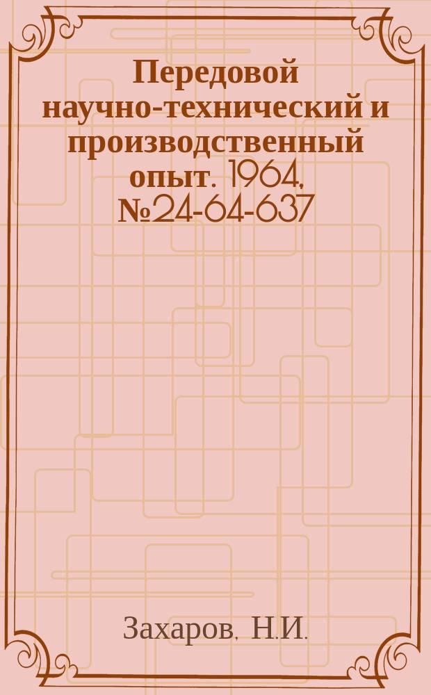 Передовой научно-технический и производственный опыт. 1964, №24-64-637 : Цанговый патрон