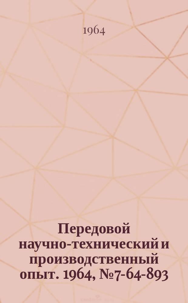 Передовой научно-технический и производственный опыт. 1964, №7-64-893 : Рациональная организация погрузочно-разгрузочных работ