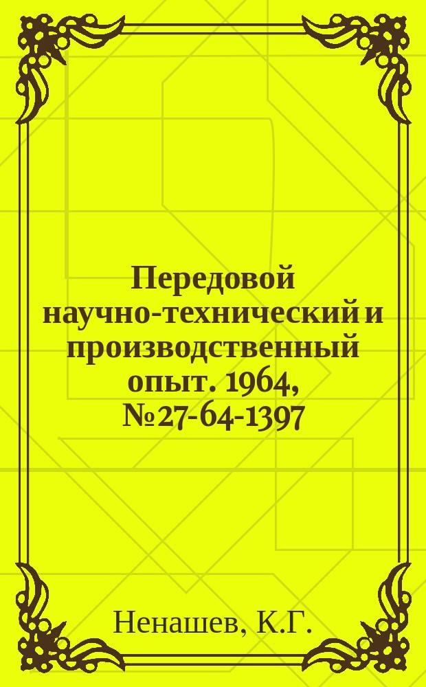 """Передовой научно-технический и производственный опыт. 1964, №27-64-1397 : Малогабаритный напольный аккумуляторный тягач ЭТ-250 """"Рига"""""""